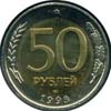 50ruble-1993_lmd_bi_small.jpg