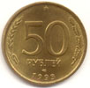 50ruble-1993_lmd_small_1.jpg